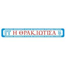 ΦYΛΛO XEIPΟΠΟΙΗΤΟ ΘΡΑΚΙΩΤΙΣΑ (8Φ)