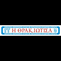 ΦΥΛΛΟ ΧΕΙΡΟΠΟΙΗΤΟ ΘΡΑΚΙΩΤΙΣΑ (8Φ)