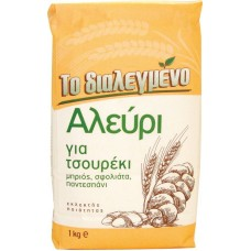 AΛEYPI TΣOYPEKIOY TO ΔIAΛEΓMENO 1K